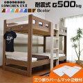 2段ベッド ローシェンEX
