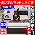 【送料無料】セミダブルベッド ジェリー-ART(ボンネルコイルマットレス付き) アウトレット ローベッド ローベット ロー シングル シングルベット ベッド ベット 木製ベッド すのこベッド スノコベッド すのこベット