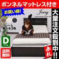 【送料無料】ダブルベッド ジェリー-ART(ボンネルコイルマットレス付き) アウトレット ローベッド ローベット ロー シングル ダブルベット ベッド ベット 木製ベッド すのこベッド スノコベッド すのこベット