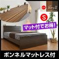 【送料無料】シングルベッド ジェリー2(宮+コンセント付)-ART(ボンネルコイルマットレス付き) アウトレット ローベッド ローベット ロー シングル シングルベット ベッド ベット 木製ベッド すのこベッド スノコベッド すのこベット