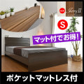 【送料無料】シングルベッド ジェリー2(宮+コンセント付)-ART(ポケットコイルマットレス付き) アウトレット ローベッド ローベット ロー シングル シングルベット ベッド ベット 木製ベッド すのこベッド スノコベッド すのこベット