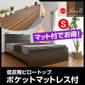 【送料無料】シングルベッド ジェリー2(宮+コンセント付)-ART(低反発ポケットコイルマットレス5858付き) アウトレット ローベッド ローベット ロー シングル シングルベット ベッド ベット 木製ベッド すのこベッド スノコベッド すのこベット