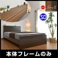 【送料無料】セミダブルベッド ジェリー2(宮+コンセント付)-ART(フレームのみ) アウトレット ローベッド ローベット ロー シングル シングルベット ベッド ベット 木製ベッド すのこベッド スノコベッド すのこベット