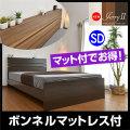 【送料無料】セミダブルベッド ジェリー2(宮+コンセント付)-ART(ボンネルコイルマットレス付き) アウトレット ローベッド ローベット ロー シングル シングルベット ベッド ベット 木製ベッド すのこベッド スノコベッド すのこベット
