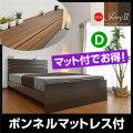 【送料無料】ダブルベッド ジェリー2(宮+コンセント付)-ART(ボンネルコイルマットレス付き) アウトレット ローベッド ローベット ロー シングル ダブルベット ベッド ベット 木製ベッド すのこベッド スノコベッド すのこベット