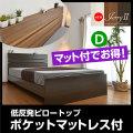 【送料無料】ダブルベッド ジェリー2(宮+コンセント付)-ART(低反発ポケットコイルマットレス5858付き) アウトレット ローベッド ローベット ロー ダブルル ダブルベット ベッド ベット 木製ベッド すのこベッド スノコベッド すのこベット