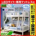 【本棚 LED照明 コンセント USB付き】親子ベッド ラブリーART(組立設置・専用パームマット+L型ライト付き)   耐荷重500kg  二段ベッド 2段ベッド