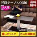 リフィティングテーブル 9050