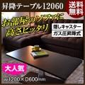 リフィティングテーブル 12060