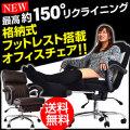 オフィスチェア 社長椅子