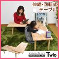 【送料無料】ネストテーブル ローテーブル センターテーブル ツイン(Twin 37002) -ART ナチュラルシグネチャー リビングテーブル 万能テーブル 天然木 ラバーウッド材