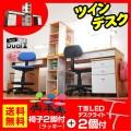【送料無料】 学習机 勉強机 ツインデスク デュアル2-ART (椅子ラッキー+T型LEDデスクライト付き) (TDVG-120)