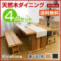 【送料無料】 ダイニングテーブル4点セット 霧島 和風 ダイニング テーブル ベンチ