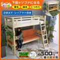 二段ベッド 2段ベッド ファインプレミアム-ART エコ塗装 ソファ 木製 3WAY レイアウト自由 ラッキーベッド