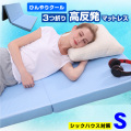 三折マットレス グッド Good -ART(シングルサイズ) 三つ折り カバー 洗える 高反発 硬め ベッド メッシュ 暖か マイクロファイバー 涼しい クール