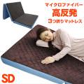 三折マットレス グッド Good -ART(セミダブルサイズ) 三つ折り カバー 洗える 高反発 硬め ベッド メッシュ 暖か マイクロファイバー 涼しい クール