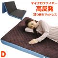 三折マットレス グッド Good -ART(ダブルサイズ) 三つ折り カバー 洗える 高反発 硬め ベッド メッシュ 暖か マイクロファイバー 涼しい クール