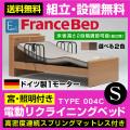 フランスベッド イーゼル004C