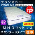 フランスベッド MHD スタンダード