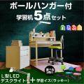 【送料無料】 学習机 勉強机 まなぶ2(DTS-315)-ART (L型LEDデスクライト+学習椅子付き+デスクカーペットプレゼント)