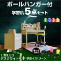 【送料無料】 学習机 勉強机 まなぶ2(DTS-315)-ART (L型LEDデスクライト+学習椅子リーン+デスクカーペットプレゼント付き)