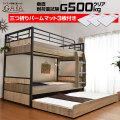 3段ベッド ガイア
