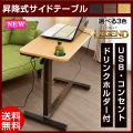 ベッド サイドテーブル レジェンド(コンセント・USB・カップホルダー付) -ART オーバーテーブル  サイドテーブル スタンディングデスク 昇降テーブル