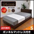 ベッド パレード シングル ボンネルマトレス