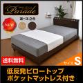 ベッド パレード シングル 低反発ポケットマトレス