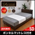 ベッド パレード セミダブル ボンネルマトレス