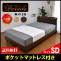 ベッド パレード セミダブル ポケットマトレス