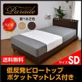 ベッド パレード セミダブル 低反発ポケットマトレス