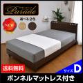 ベッド パレード ダブル ボンネルマトレス
