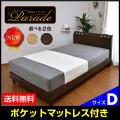 ベッド パレード ダブル ポケットマトレス