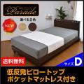 ベッド パレード ダブル 低反発ポケットマトレス