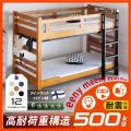 【耐荷重500kg】二段ベッド 2段ベッド 宮付き イーニー(本体のみ) 木製ベッド 子供用ベッド  【送料無料】木製ベッド 子供用ベッド 子供ベッド すのこベッド 天然木 コンパクト大人用