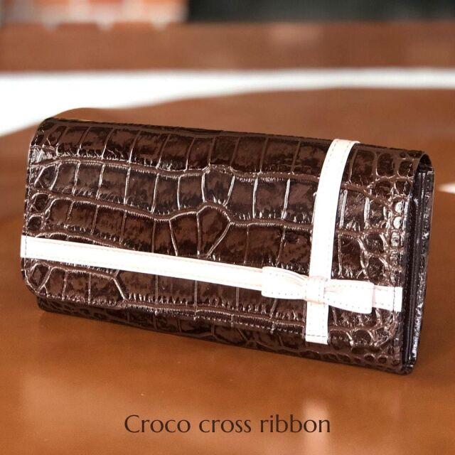クロコクロスリボン長財布