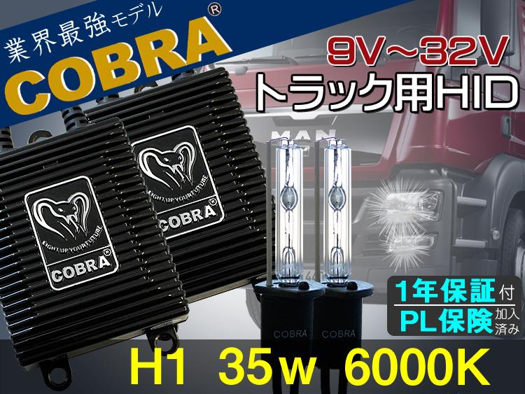 COBRA,24v,トラック,H1,35,6000