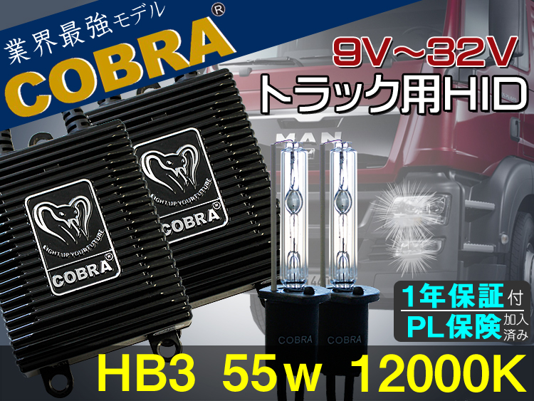 COBRA,24v,トラック,HB3,12000