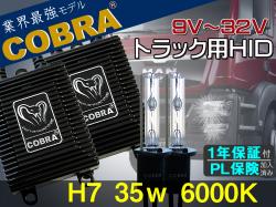 COBRA,24v,トラック,H7,6000