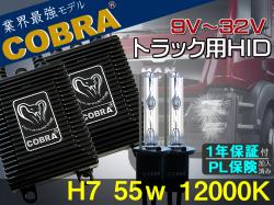 COBRA,24v,トラック,H7,12000
