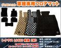 <LEXUS>レクサス LS460 (USF40,45)、レクサスLS600(UVF45,46) フロアマット【自社生産マット】【カー用品 カーマット フロアマット】