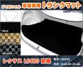 <LEXUS>レクサス LS460 前期(型式:USF45)【トランク部分フロアマット】(枚数:1)