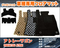 <DAIHATSU>アトレーワゴン(型式:S320G/S330G/S321G/S331G)(年式:H17.05-) フロアマット【自社生産マット】(止具:なし)(裏地焼フェルト)(枚数:2)