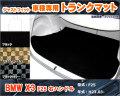<BMW>BMW X3(型式:F25)(年式:H23.03-)【トランク部分フロアマット】(焼フェルト)(枚数:2) ※右ハンドル