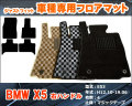 <BMW>BMW X5(型式:E53)(年式:2000.10-2007.06) フロアマット【自社生産マット】(裏地焼フェルト)(止具:マジックテープ)(枚数:4) ※右ハンドル