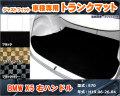 <BMW>BMW X5(型式:E70)(年式:H19.06-26.04)【トランク部分フロアマット】(焼フェルト)(枚数:1) ※右ハンドル