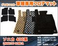 <DAIHATSU>ソニカ(型式:L405S/L415S)(年式:H18.06-21.05)フロアマット裏地焼フェルト【自社生産マット ダイハツ 】(止具:金属製リング)(枚数:4)