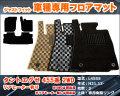 <DAIHATSU>タントエグゼ TANTO EXE(型式:L455S/L465S)(年式:H21.12-)フロアマット裏地焼フェルト【自社生産マット ダイハツ 】(止具:金属製リング)(枚数:3)