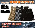 <LEXUS>レクサスNX(型式:AGZ10)(年式:H26.07-)  フロアマット裏地焼フェルト【自社生産マット マツダ 】(止具:専用樹脂リング)(枚数:3)